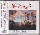 すぎもとまさと「吾亦紅」CD/カセットテープ