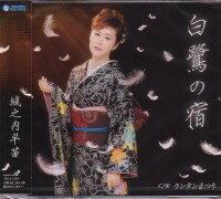 城之内早苗『白鷺の宿』C/W『ランタンまつり』CD/カセットテープ