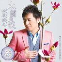 松原健之『木蘭の涙』C/W『ブルー・スカイ〜あなたと飛びたい〜』[カラオケ付]CD+DVD