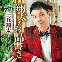 三丘翔太『翔太のお品書き』CD
