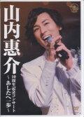 山内恵介『10周年記念コンサート〜あしたへ一歩〜』DVD