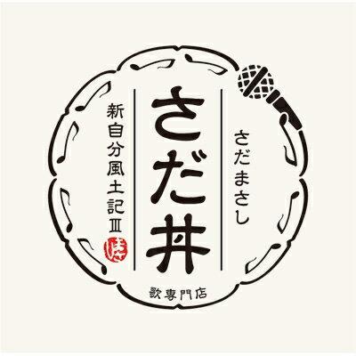 さだまさし「さだ丼〜新自分風土記III〜」CD