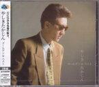 やしきたかじん『GOLDEN☆BEST  やしきたかじん』CD2枚組