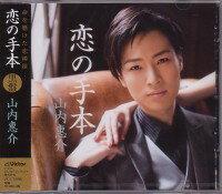 山内恵介『恋の手本』C/W『私のあなた』(黒盤)『恋の手本』C/W『ただひとつの花』(白盤)CD/カセットテープ