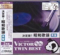 ビクター TWIN BEST『決定版!昭和歌謡[青盤]』CD2枚組