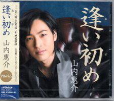 山内恵介「逢い初め(あいぞめ)」CD