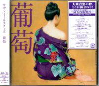 サザンオールスターズ『葡萄』CD