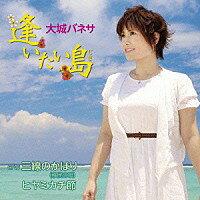 大城バネサ『逢いたい島(じま)』C/W『三線のかほり(移民の唄)』C/W『ヒヤミカチ節』[カラオケ付]CD