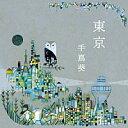 手島葵『東京』CD
