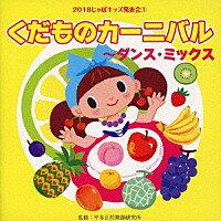 2018 じゃぽキッズ発表会(1)「くだものカーニバル〜ダンス・ミックス」CD