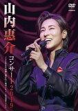 「山内惠介コンサート2019 〜Japan 季節に抱かれて 歌めぐり〜」DVD