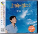 坂本九『上を向いて歩こう』C/W『一人ぼっちの二人』C/W『見上げてごらん夜の星を』C/W『ともだち』CD