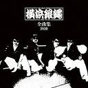 『横浜銀蠅全曲集2020』CD