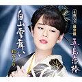 丘みどり『五島恋椿』C/W『白山雪舞い』C/W『別離の切符』C/W『火の螢』【感謝盤】CD