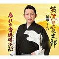 福田こうへい『筑波の寛太郎』C/W『あれが沓掛時次郎』[カラオケ付]CD/カセットテープ