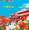 「沖縄民謡 キング・スーパー・ツイン・シリーズ 2020」CD2枚組