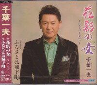 千葉一夫『花影の女(ひと)』C/W『ふるさとは城下町』CD/カセットテープ