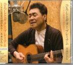 五木ひろし『ひろしとギター プレミアム〜ここに真実の詩がある〜』CD