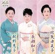 『民謡プレミアム 長瀬和子・比気由美子・秋野恵子』CD