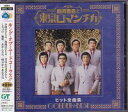 鶴岡雅義と東京ロマンチカ『GOLDEN☆BEST 鶴岡雅義と東京ロマンチカ ヒット全曲集』CD