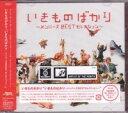いきものがかり『いきものばかり~メンバーズBESTセレクション~』CD2枚組