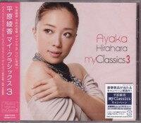 平原綾香『my Classics 3』CD