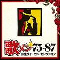 「歌メン★75-87〜男性ヴォーカル・セレクション」CD
