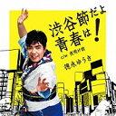 徳永ゆうき『渋谷節だよ青春は!』C/W『夜明け前』[カラオケ付き]CD