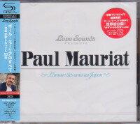 ポール・モーリア『ポール・モーリアのすべて〜日本が愛したベスト50曲』CD2枚組