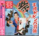 徳永ゆうき『平成ドドンパ音頭』C/W『島唄』C/W『平成ドドンパ音頭ーお祭りバージョンー』CD/カセットテープ