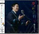 徳永ゆうき『夢さがしに行こう』C/W『とうさんの手紙』C/W『ふるさとのはなしをしよう』[カラオケ付き]CD/カセットテープ