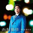 徳永ゆうき『函館慕情』C/W『北の終列車』[カラオケ付き]CD/カセットテープ