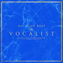 徳永英明 「ALL TIME BEST VOCALIST」CD2枚組