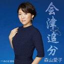 森山愛子『会津追分』C/W『雨の信濃路』(カラオケ付) CD/カセットテープ