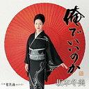 坂本冬美『俺でいいのか』C/W『男哭酒(おなきざけ)』(カラオケ付) CD/カセットテープ