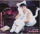 さくらまや『ノラ猫三度笠』C/W『日本全国元気節』CD/カセットテープ