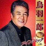 『鳥羽一郎ツインパック』CD2枚組