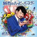 純烈「純烈のハッピーバースデー / あなたは水夫(歌唱:小田井涼平)」[カラオケ付]【Dタイプ】CD