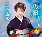 中村仁美『涙岬』C/W『かもめの姉妹』[カラオケ付]CD/カセットテープ