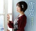 花咲ゆき美「雪窓 c/w あなたがいるから」(カラオケ付)CD