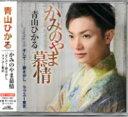 青山ひかる『かみのやま慕情』C/W『そして…夢さがし』CD