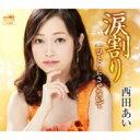 西田あい『涙割り』C/W『ひとりにさせないで』[カラオケ付]CD