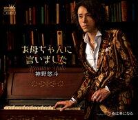 神野悠斗『お母ちゃんに言いました』C/W『今夜は華になる』[カラオケ付]CD