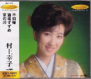 村上幸子「不如帰」C/W「酒場すずめ」C/W「京の川」 歌&カラオケCD/カセットテープ
