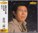 北島三郎「風雪ながれ旅」C/W「北の漁場」C/W「まつり」 歌&カラオ...