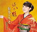 丘みどり『紙の鶴』C/W『能登は冬色』[カラオケ付]CD/カセットテープ