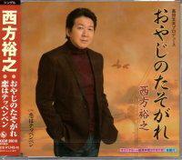 西方裕之『おやじのたそがれ』C/W『恋はテッペンペン』CD/カセットテープ