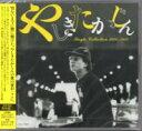 やしきたかじん『シングル・コレクション1976-1982』CD2枚組
