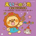 『ザ・ベスト えいごのうた キッズヒットソング 〜ドレミのうた/ミッキーマウス・マーチ〜』CD