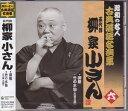 五代目柳家小さん6「御慶」「竹の水仙(左甚五郎)」CD